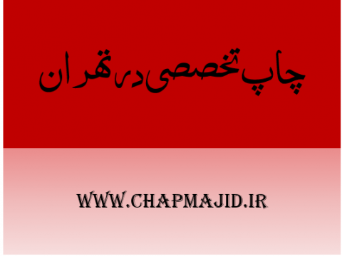 چاپ تخصصی در تهران