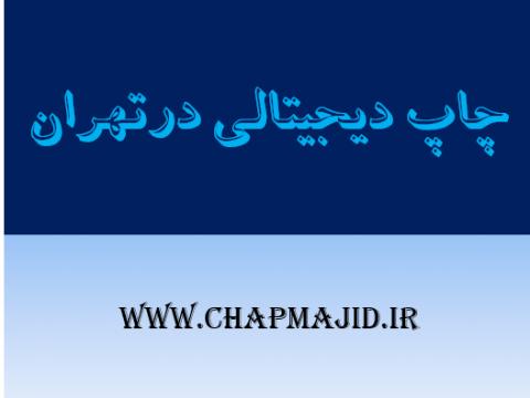 چاپ دیجیتالی در تهران