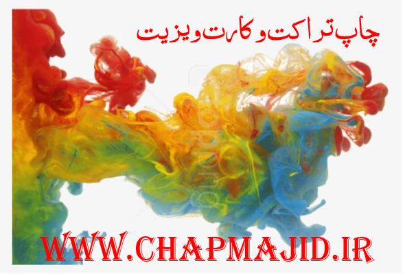 چاپ ارزان کارت ویزیت و تراکت