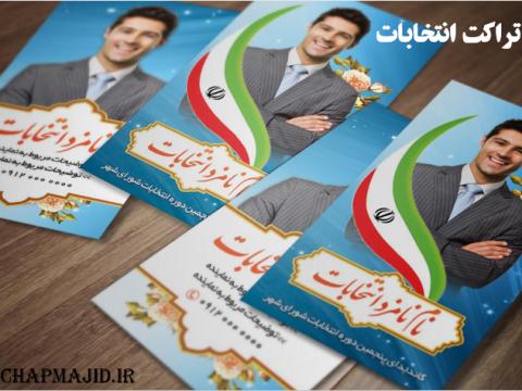 چاپ تراکت انتخابات و کارتوزیت انتخابات
